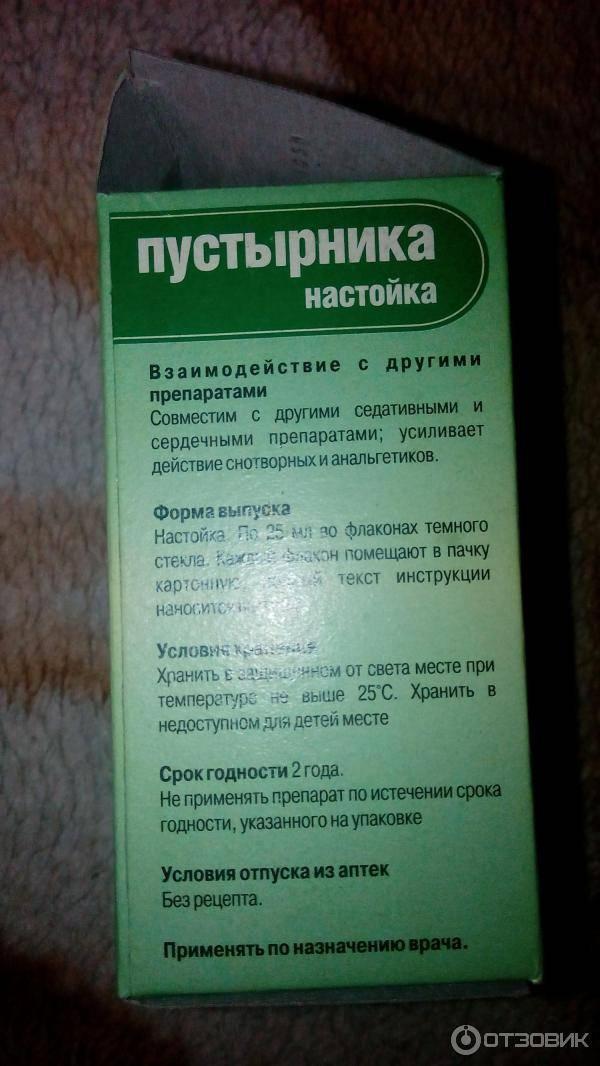 Пустырника экстракт (leonuri extract)