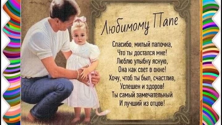 Как стать хорошим отцом для дочери | мама супер!