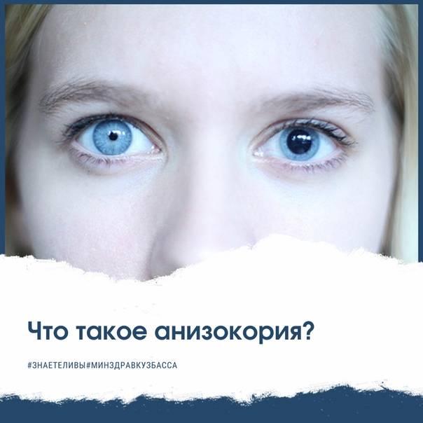 Разные зрачки глаз по размеру у взрослого и ребенка: причины