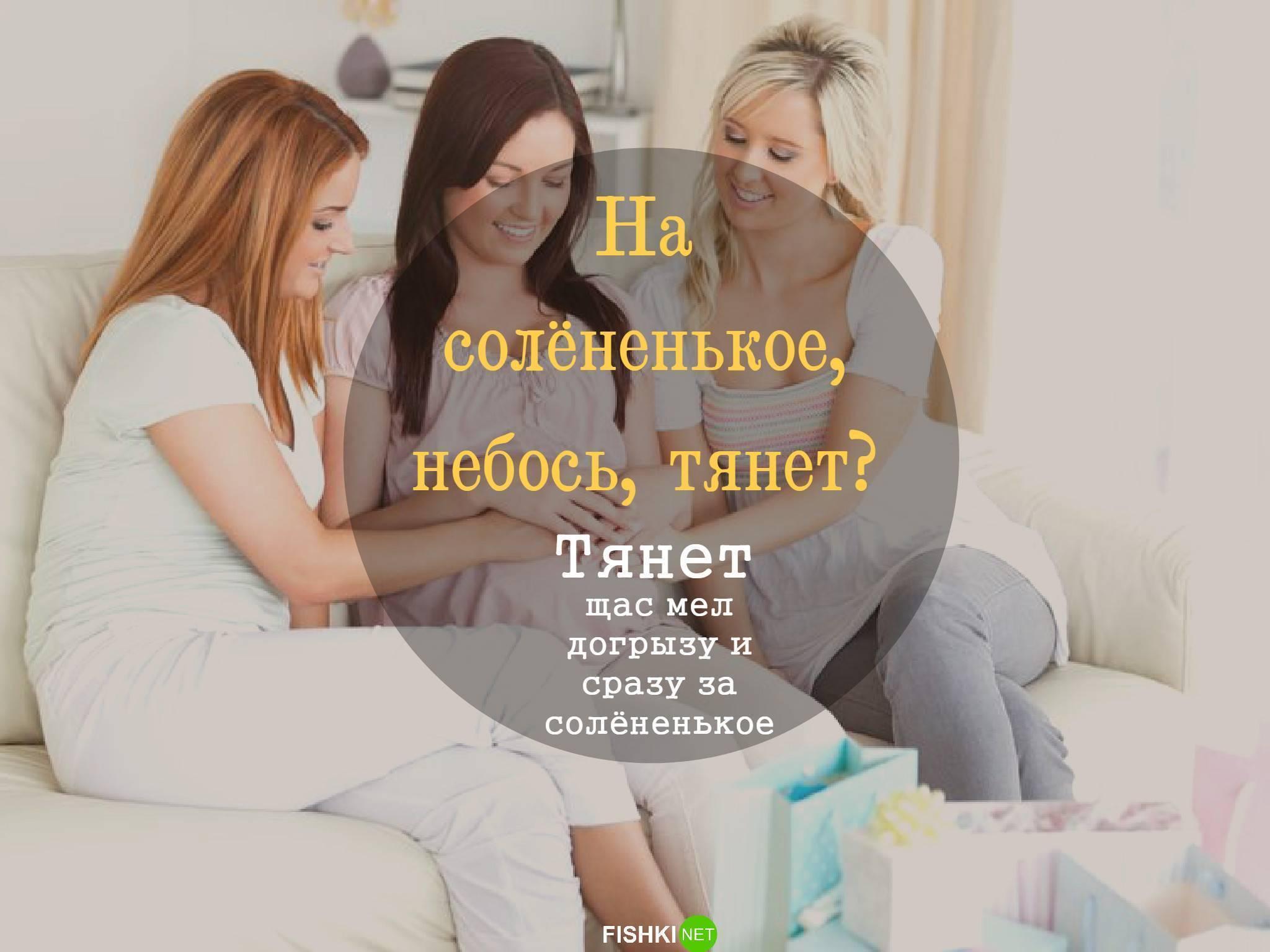 Что нельзя говорить беременной женщине - 20 фраз, которые раздражают больше всего что нельзя говорить беременной женщине - 20 фраз, которые раздражают больше всего