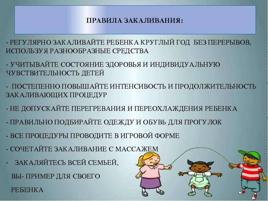 Закаливание детей в детском саду: принципы и рекомендации