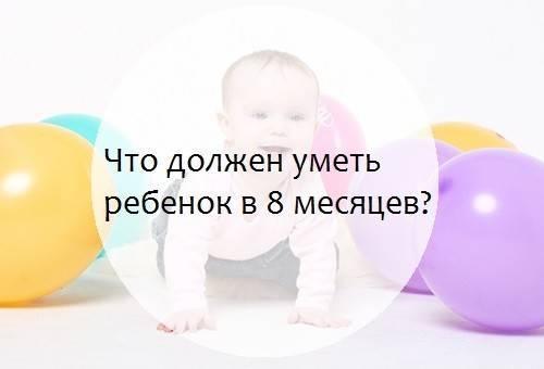 Развитие ребенка в 8 месяцев - что должен уметь ваш малыш?