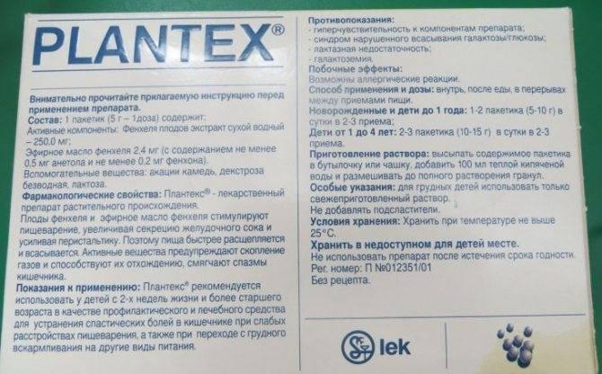 Плантекс для новорожденных при коликах, инструкция по применению, отзывы
