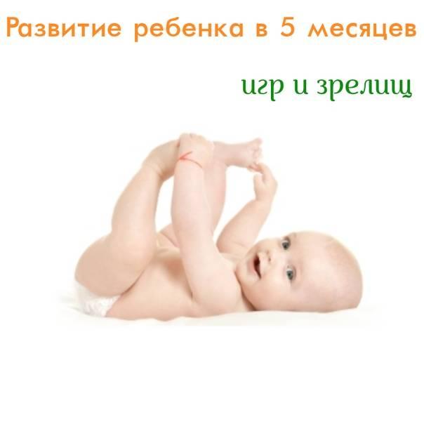 Как развивать своего ребенка в 5-месячном возрасте