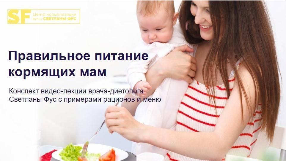 Питание кормящей мамы. что можно и нельзя есть есть