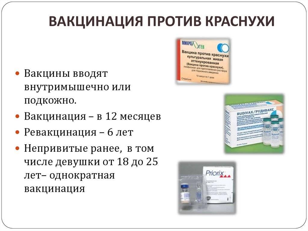 Вакцина против кори, паротита, краснухи m-m-р ii, «мерк, шарп, доум» сша  | инструкция по применению | купить в ммк формед - прямые поставки