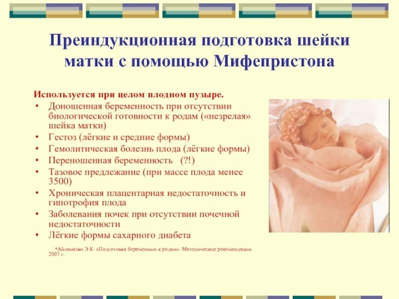 На какой неделе беременности рожают? во сколько недель беременность бывает доношенной и на какой неделе плод считается жизнеспособным? - детская клиническая больница г. улан-удэ