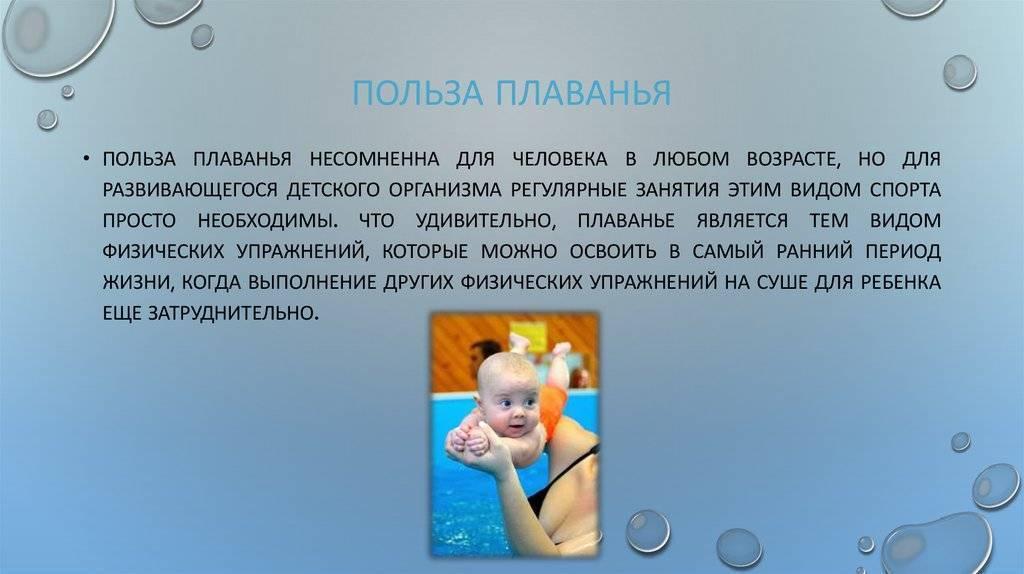 Плавание младенцев - дань моде и зло???