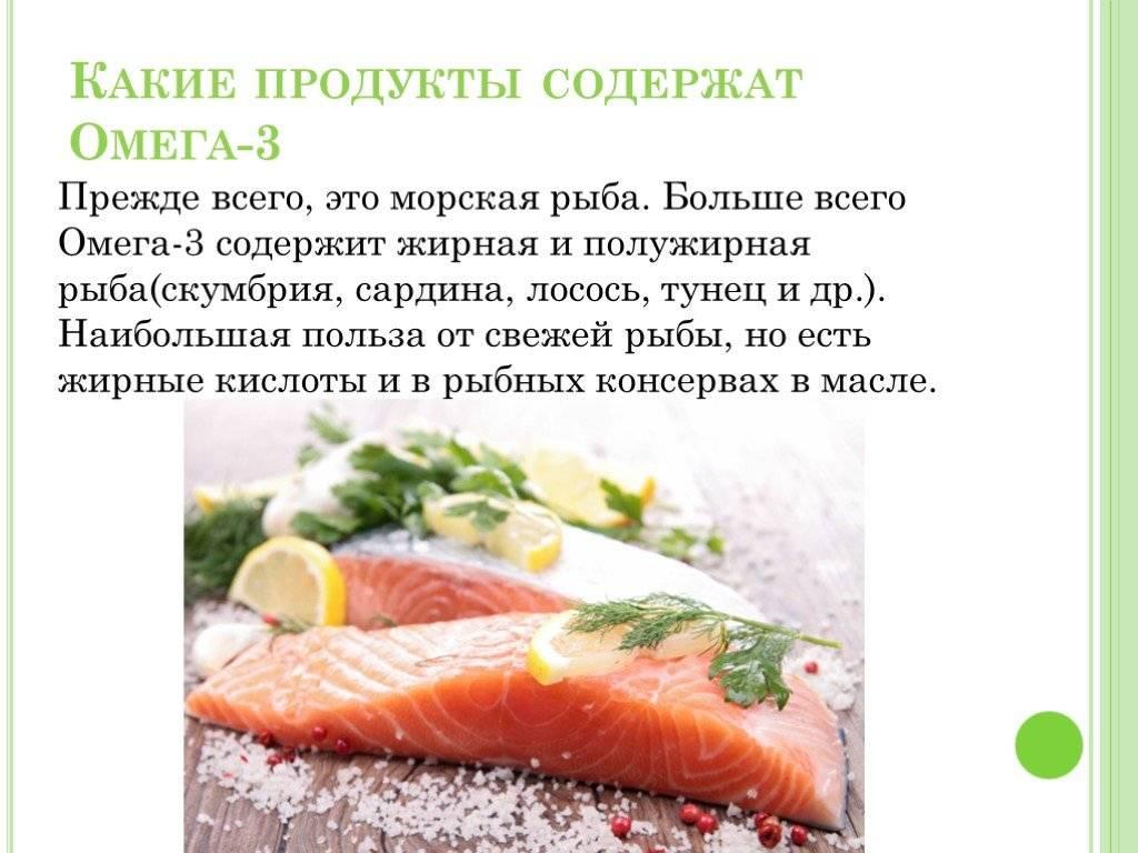 Соленая рыба при грудном вскармливании: польза и вред продукта, можно ли употреблять его при гв и с какого месяца, а также когда разрешается давать ребенку?