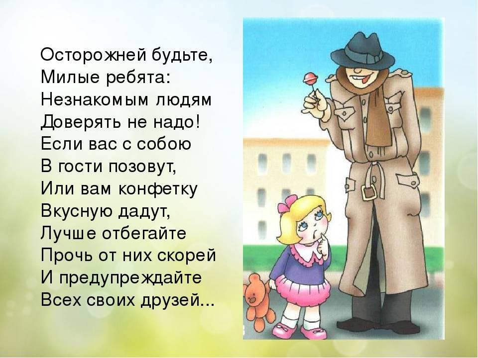 Безопасность ребёнка на улице. 5 «нельзя», о которых надо знать