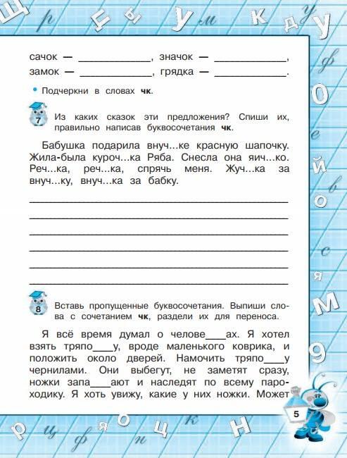 Как научить ребенка писать без ошибок? как научить ребенка правильно писать без ошибок?