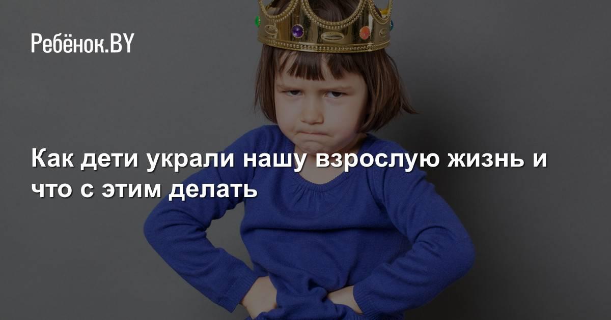 Детоцентризм: стоит ли потакать всем капризам ребенка?