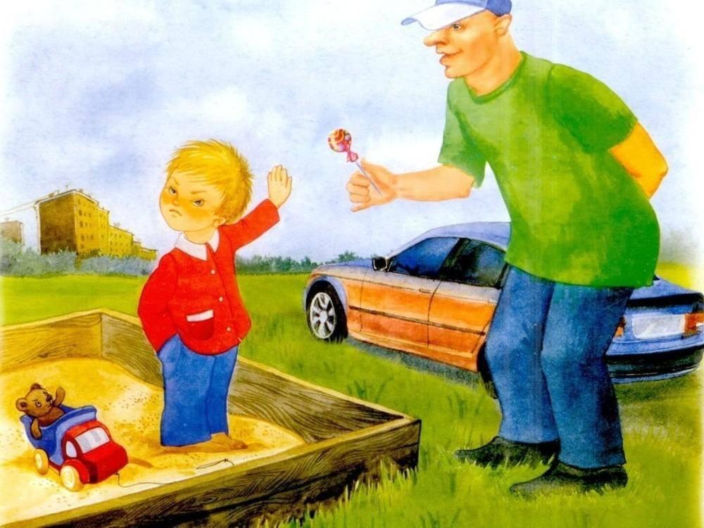 Беседа «опасность контактов с незнакомыми людьми» (подготовительная группа). воспитателям детских садов, школьным учителям и педагогам - маам.ру