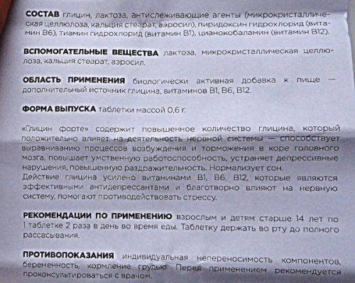 Глицин - инструкция