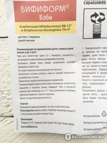 Бифиформ бэби: инструкция по применению, описание, отзывы, применение