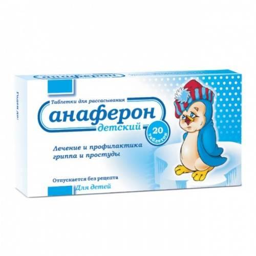 №20784 анаферон (anaferon): инструкция, применение, противопоказания — нпф материа медика холдинг, ооо (россия)