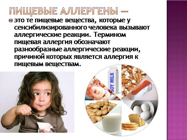 Аллергия у детей — виды, симптомы, лечение