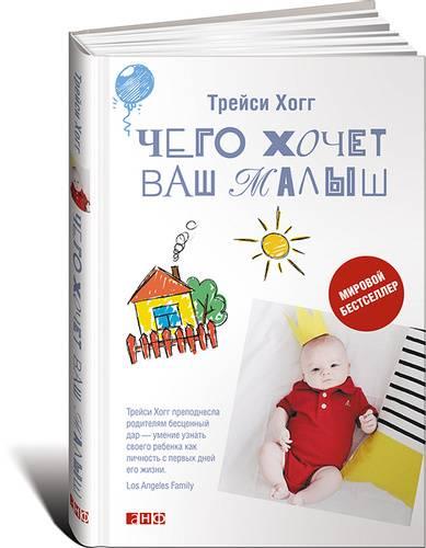Читать книгу чего хочет ваш малыш? трейси хогг : онлайн чтение - страница 5