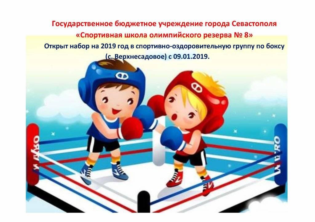 Письмо министерства спорта рф от 9 декабря 2016 г. №пк-вк-07/7794 об организации перевозок групп детей
