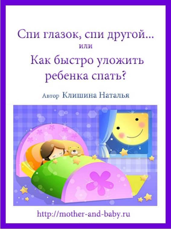 Как усыпить ребенка за 5 минут Почему ребенок не спит