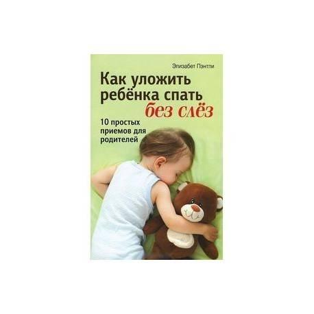 Читать книгу 100 простых способов уложить ребенка спать светланы бернард : онлайн чтение - страница 1
