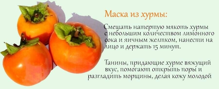Можно ли кормить ребенка хурмой: польза фрукта, как выбрать, в каком виде давать, когда вводить в меню
