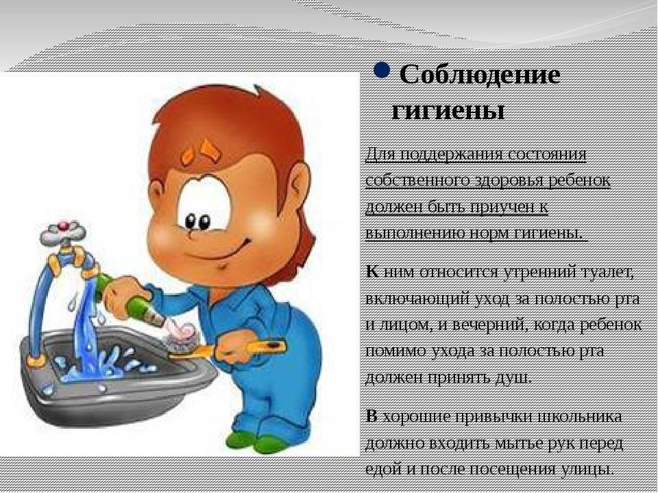 Основные правила гигиены детей и подростков в статье практикующего педиатра