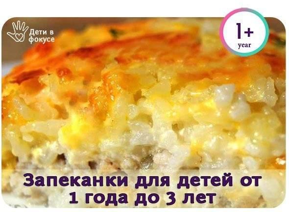 Рецепты блюд для детей от 2 лет