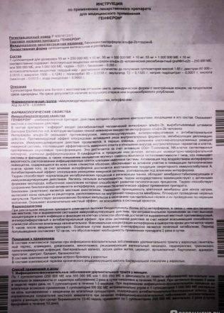 Генферон — инструкция по применению | справочник лекарств medum.ru