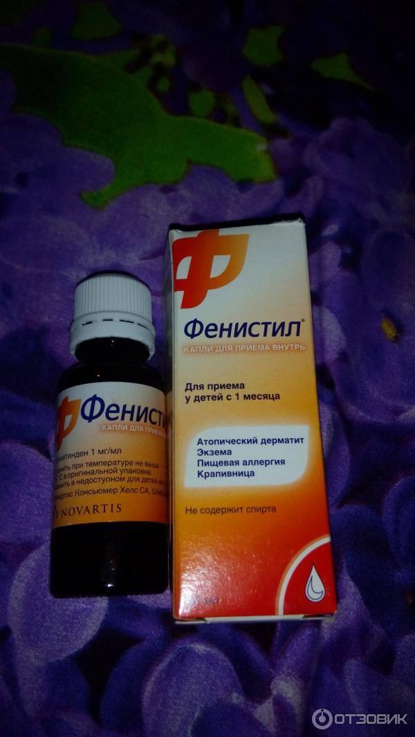 Фенистил® (fenistil®)