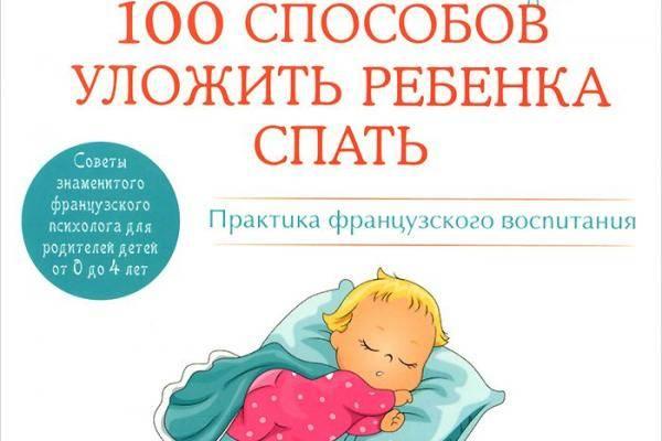 Как уложить ребенка спать вовремя и без истерик - проверенные способы 2021