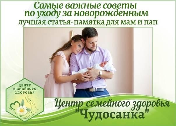 Уход за новорожденным по месяцам: советы, организация, план, режим
