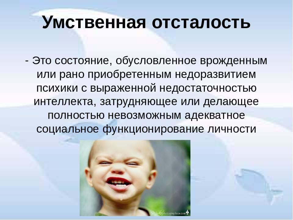 Лечение умственной отсталости у детей и взрослых в клинике