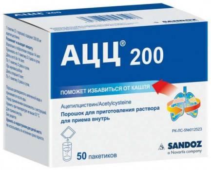 Ацц® 100 (acc® 100)