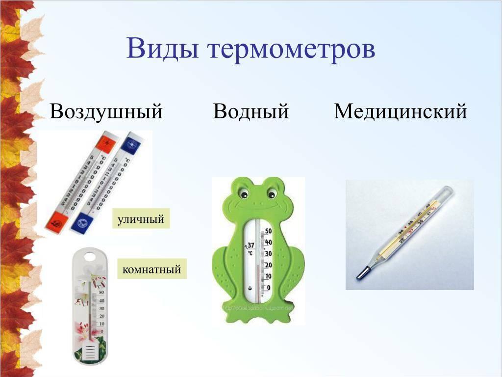 Выбираем хороший электронный и инфракрасный градусник для новорожденного