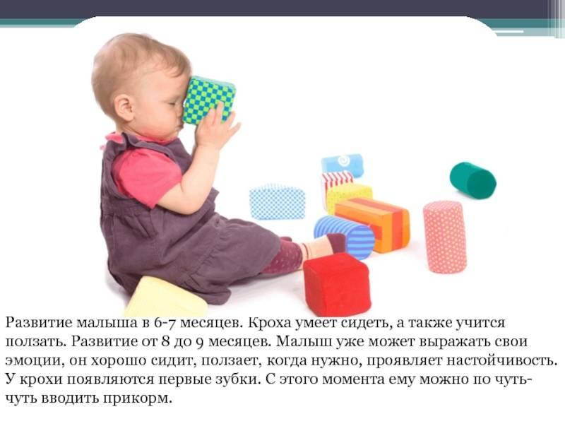 Развитие ребенка в 9 месяцев | smrebenok