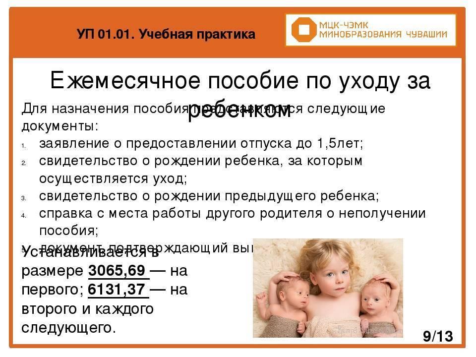 Выплата 5000 рублей на детей в 2020 году - кому положена, как получить, последние новости   льготный консультант