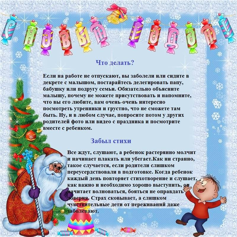 Новый год. консультации для родителей. воспитателям детских садов, школьным учителям и педагогам - маам.ру