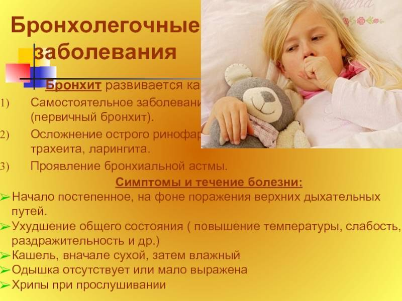 ➤ ребенок в 2 года кашляет месяц после орви?