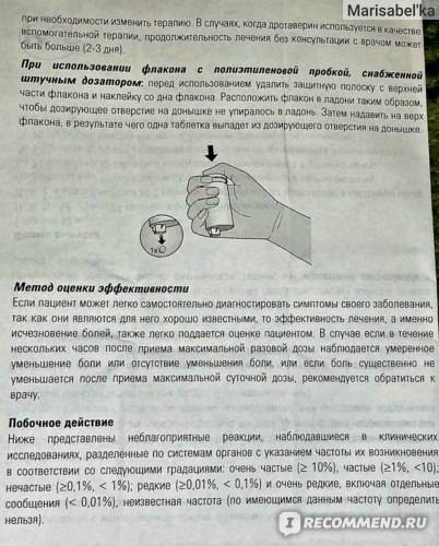 Но-шпа. инструкция по применению. справочник лекарств, медикаментов, бад