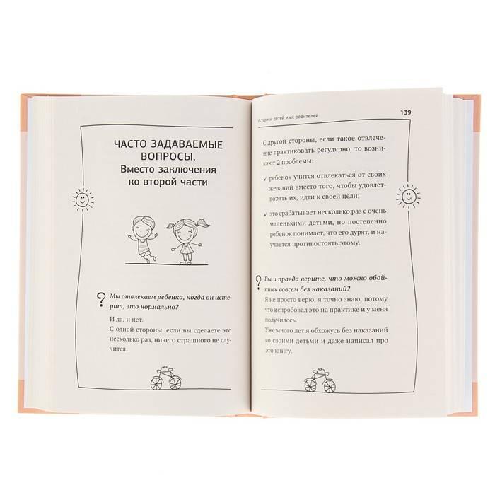Как воспитать ребенка без криков и наказаний   социум   наша психология