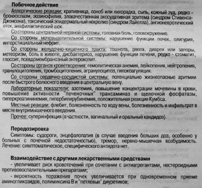 Цефотаксим-лексвм® (cefotaxime-leksvm)