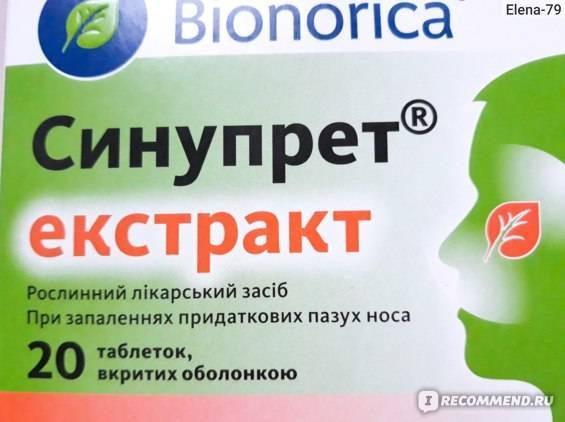 Антибиотики при синусите | названия и способ применения антибиотиков при синусите | компетентно о здоровье на ilive