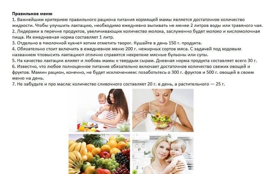 Питание кормящей мамы по месяцам: таблица
