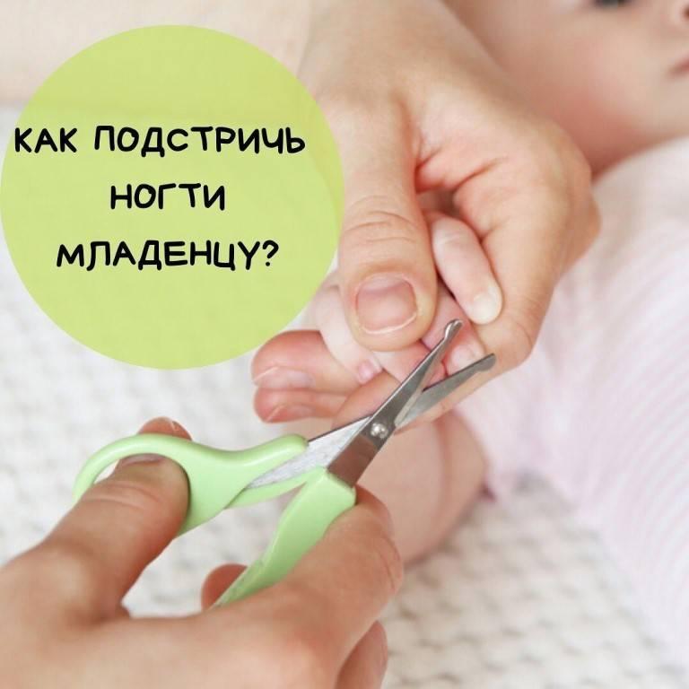 Уход за ногтями ребенка. как правильно подстригать ногти новорожденному ребенку