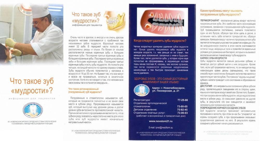 Особенности удаления молочных зубов у детей