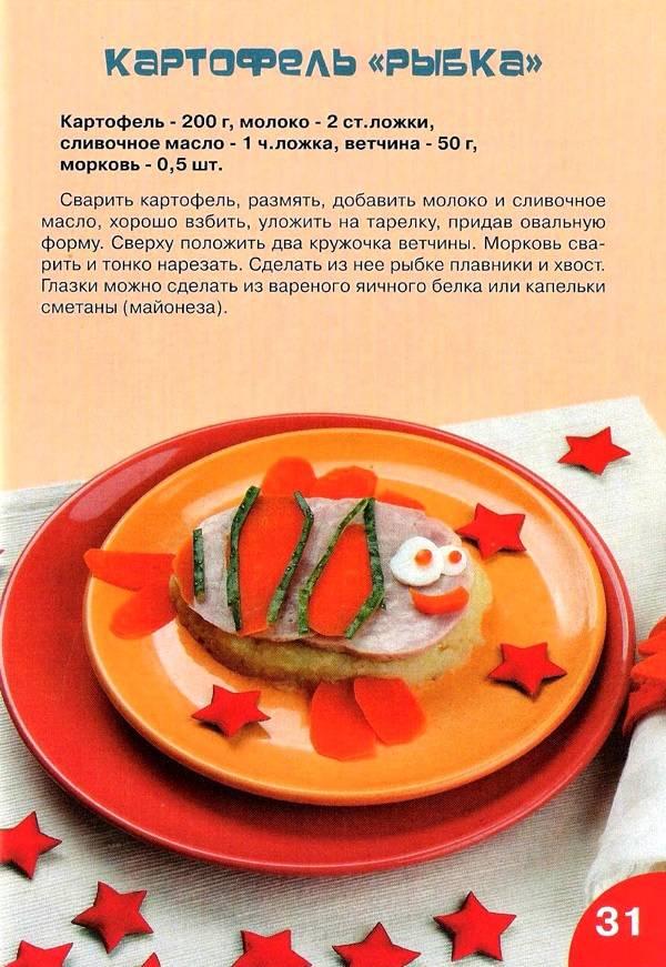 Рецепты для детей
