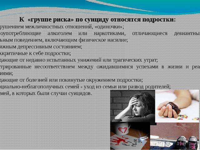 Суицидальное поведение у детей и подростков: факторы риска и признаки
