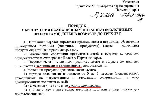 Молочная кухня в москве: кому положена в 2018 году, что входит в наборы, что дают беременным и кормящим, режим работы