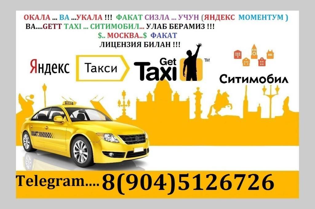 Телефон горячей линии в яндекс такси